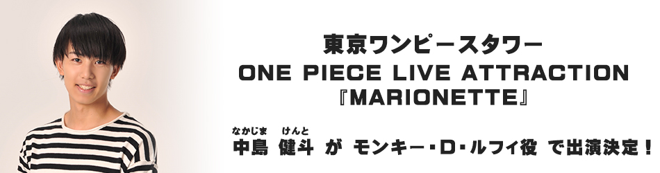 中島 健斗「ONE PIECE LIVE ATTRACTION『MARIONETTE』」ルフィ役決定